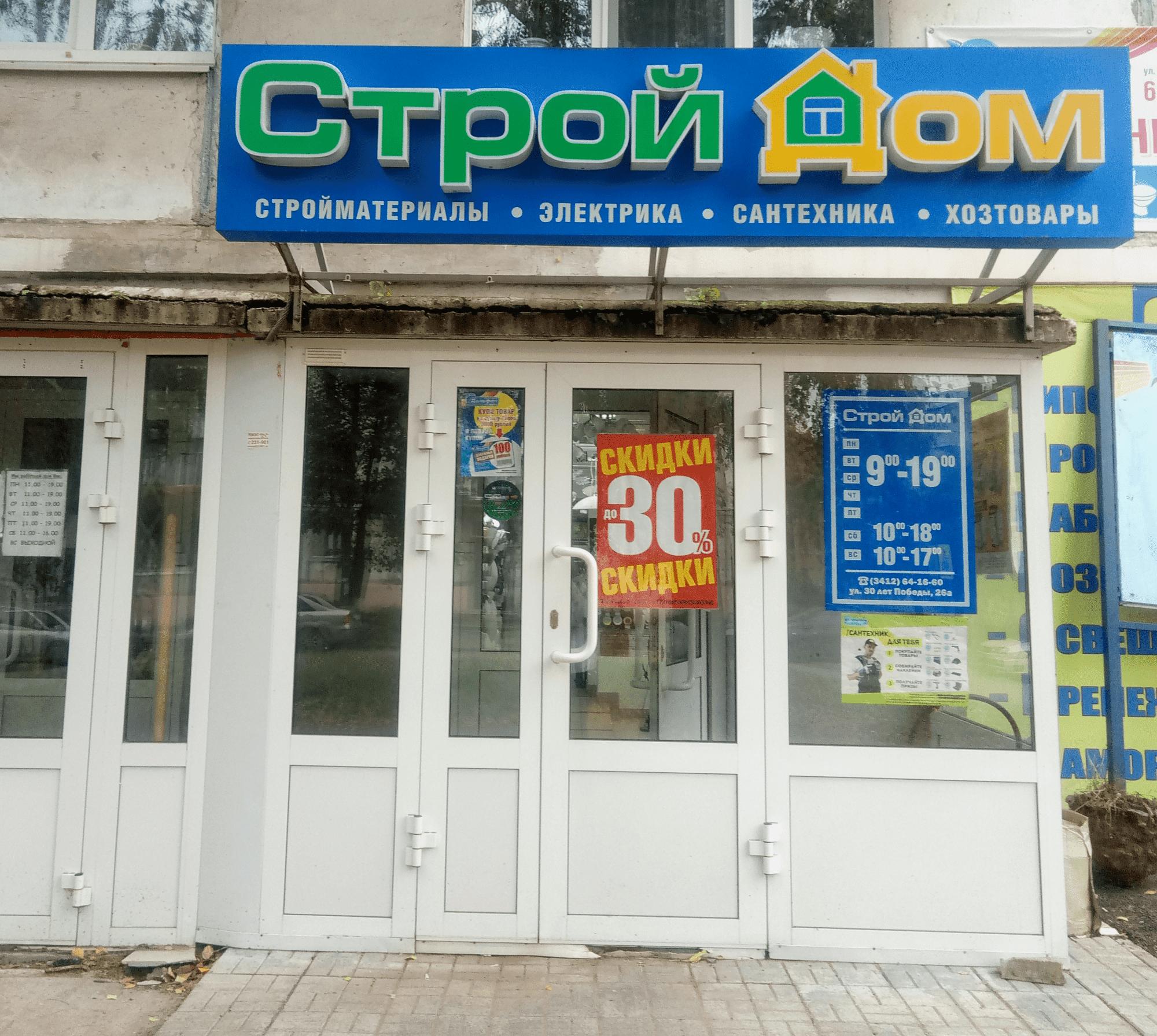 Магазин Сантехник Ижевск